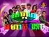 2014-10-18 : BayonTV Weekend Comedy