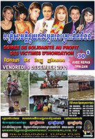 2011-12-09 : Fundraiser Concert to Help Flood Victims in Cambodia